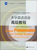 大学英语语音初级教程(附学习卡)(共二册)