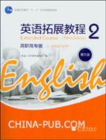 英语拓展教程2(高职高专版.非英语专业用)(第三版)