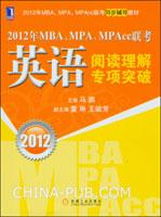 (特价书)2012年MBA、MPA、MPAcc联考英语阅读理解专项突破