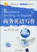 商务英语写作