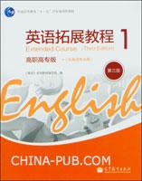 英语拓展教程.1(高职高专版.非英语专业用)(第三版 附光盘)