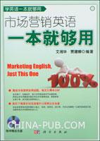 (特价书)市场营销英语一本就够用