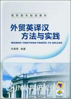 外贸英译汉方法与实践