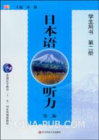 日本语听力学生用书:第二册(第二版)