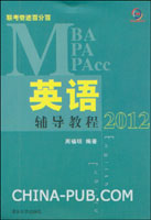MBA/MPA/MPAcc联考奇迹百分百:英语辅导教程2012