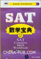 SAT数学宝典