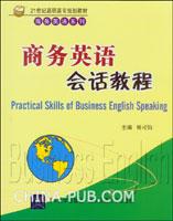 商务英语会话教程