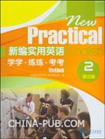 新编实用英语学学.练练.考考.2(第三版)