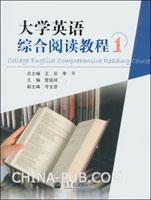 大学英语综合阅读教程.1