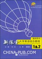 新探索大学英语综合教程.1、2(教师用书)