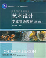 艺术设计专业英语教程(第3版)(双色)