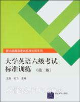 大学英语六级考试标准训练(第二版)