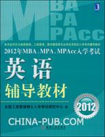 2012年MBA、MPA、MPAcc入学考试英语辅导教材