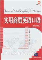 实用商贸英语口语(第2版)(配光盘)