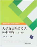 大学英语四级考试标准训练(第二版)