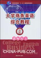 大学商务英语综合教程:教师用书.4
