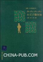 小王子穆尔加(插图.中文导读英文版)