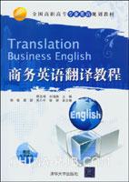 商务英语翻译教程