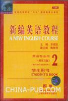 新编英语教程(英语专业用.修订版 2)(学生用书)(磁带 4盒装)