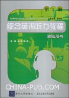 综合英语听力教程.教师用书(第2册)