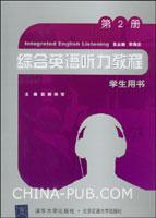 综合英语听力教程.学生用书(第2册)
