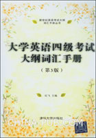 大学英语四级考试大纲词汇手册(第3版)