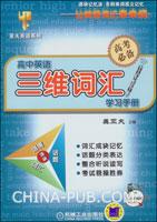 高中英语三维词汇学习手册