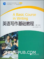 英语写作基础教程(第3版)