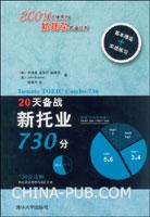 20天备战新托业730分(配光盘)