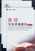 高级汉英语篇翻译(修订版)