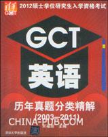 2012硕士学位研究生入学资格考试GCT英语历年真题分类精解(2003-2011)
