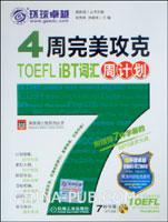 4周完美攻克TOEFL iBT词汇周计划