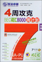 4周攻克BEC词汇8000周计划(中级)