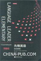 先锋英语综合教程预备级(附多媒体学习光盘)
