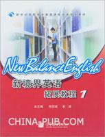 新境界英语拓展教程1 (附MP3)