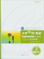 大学体验英语综合教程3(第三版)