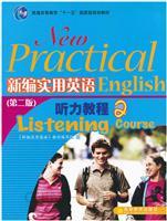 新编实用英语听力教程(第二版)(2)