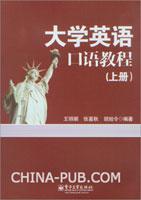 大学英语口语教程(上册)