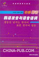 动感韩语 韩语发音与语音语调