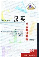 汉英比较翻译教程(第二版)