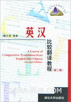 英汉比较翻译教程(第二版)