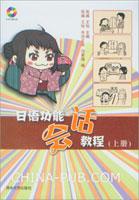 日语功能会话教程(上册)