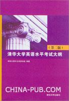 清华大学英语水平考试大纲(第二版)
