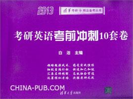 考研英语考前冲刺10套卷(2013)