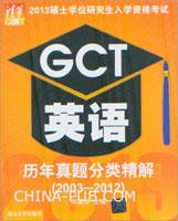 2013硕士学位研究生入学资格考试GCT英语历年真题分类精解(2003-2012)