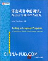 语言项目中的测试:英语语言测评综合指南