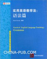 实用英语教学法:语法篇
