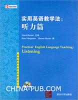 实用英语教学法:听力篇