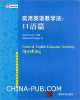 实用英语教学法:口语篇