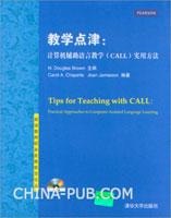 教学点津:计算机辅助语言教学(CALL)实用方法
